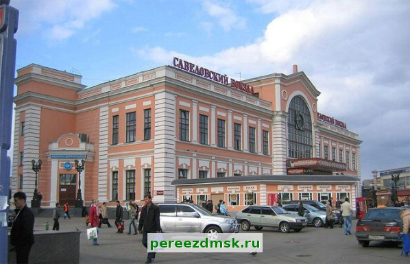 до станции «Савеловская»,